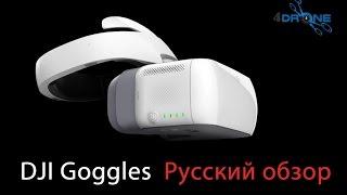 dJI Goggles - обзор на русском