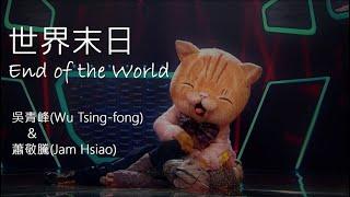 Cover images 吳青峰 WU TSING-FONG & 蕭敬騰 JAM HSIAO - 世界末日 END OF THE WORLD【滚动歌词+拼音】【ROLLING LYRICS + PINYIN】