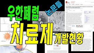 우한폐렴 치료제들 개발현황 (논문소개와 유전자기술 설명…