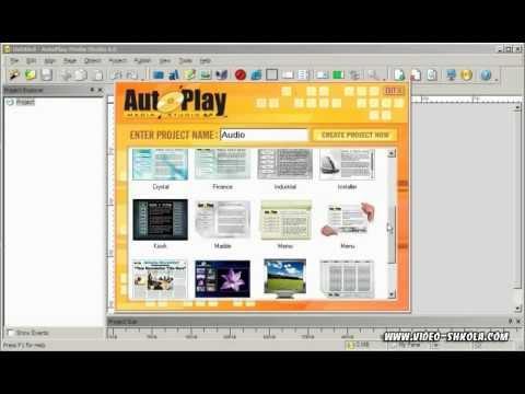 Создаем меню диска в Autoplay Media Studio. Введение