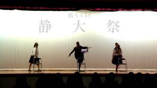 ダンスサークル 第64回静大祭