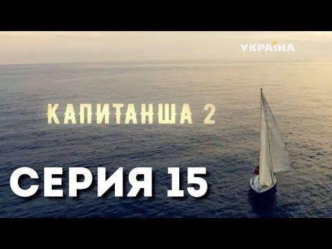 Капитанша-2 (Серия 15)