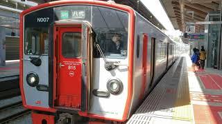 熊本駅での815系 八代行の発車の動画