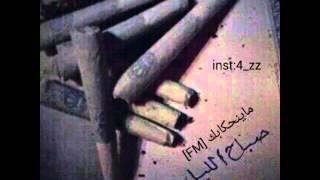 اغاني مصريه - صباحكو صباحي ياباشا -2016
