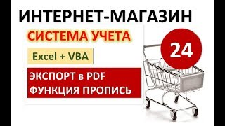 Урок 24. Экспорт в PDF. Функция прописи. Excel+VBA. Система учета Интернет-магазина