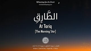 Al Quran: At Tariq - with english audio translation (Sudais & Shuraim)