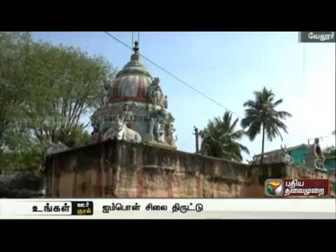 Impon (5 metal) statue of lord Shiva is stolen - Gudiyatham
