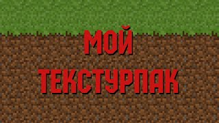 МОЙ РП