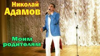 """""""Моим родителям"""" Николай Адамов (муз и сл.Н.Адамов) люблю эту песню. Эта песня была написана в память о моих..."""