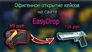 ОФИГЕТЬ!!! Самое крутое открытие кейсов на сайте EasyDrop (CS:GO)
