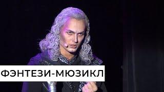 Единственный фэнтези-мюзикл России «Последнее испытание»