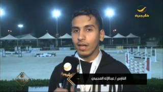 الفارس عبدالله الراجحي يتألق بالفئة الوسطى بالبطولة الوطنية 16 لقفز الحواجز بيومها الأول