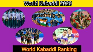 World Kabaddi Ranking l Top 10 Teams in world kabaddi l