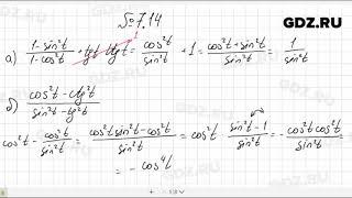 № 7.14- Алгебра 10-11 класс Мордкович