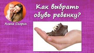 видео Когда и какую первую обувь купить малышу: как правильно выбрать первую обувь для ребенка
