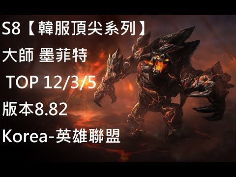 S8【韓服頂尖系列】大師 墨菲特 Malphite TOP 12/3/5 版本8.82 Korea-英雄聯盟 - YouTube