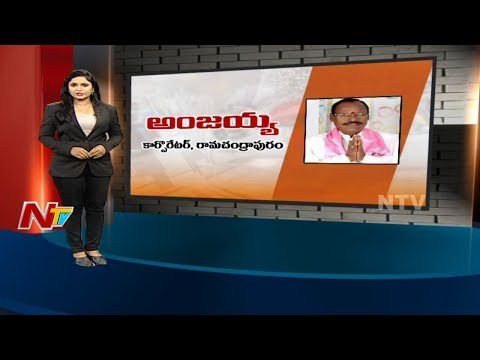 Ramachandrapuram Corporator Anjaiah || Special Ground Report || Corporator Graph || NTV