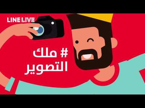 LINE LIVE Arabia - 10