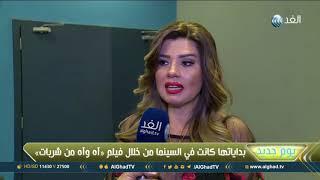 يوم جديد| رانيا فريد شوقي تسرد موقف طريف مع والدها