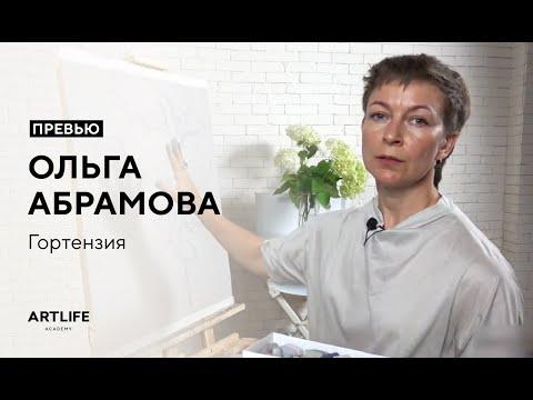 """Цветы пастелью """"Гортензия"""". Ольга Абрамова"""