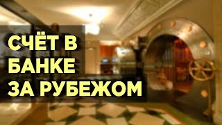 видео счета в зарубежных банках