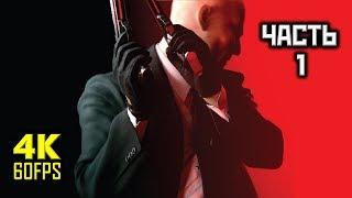 Hitman: Absolution, Прохождение Без Комментариев - Часть 1: Личный Контракт [PC | 4K | 60FPS]