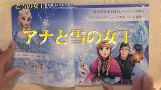 アナと雪の女王! 映画館パンフレット全ページ紹介! FROZEN Japanese movie pamphlet thumbnail