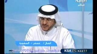 الدكتور فهد يفسر رؤيا الاخ مسفر _ البشت