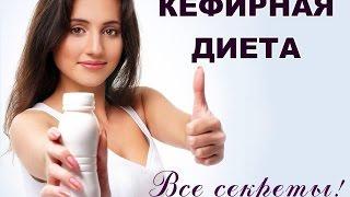 Эффективная Кефирная диета! Кефир Полезен