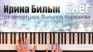 Ирина Билык - Снег. Из репертуара Филиппа Киркорова (PIANO COVER + НОТЫ)