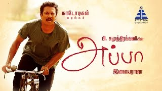 En Appa Director, Actor P. Samuthirakani speaks about his father