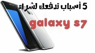 5 اسباب لشراء هاتف جالكسي اس7 | Reasons to buy galaxy s7