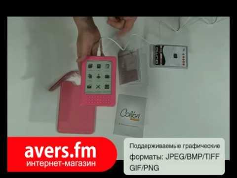 Видео Электронная книга qumo projectors