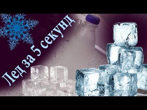 Как превратить воду в лед за 5 СЕКУНД / Секрет фокуса