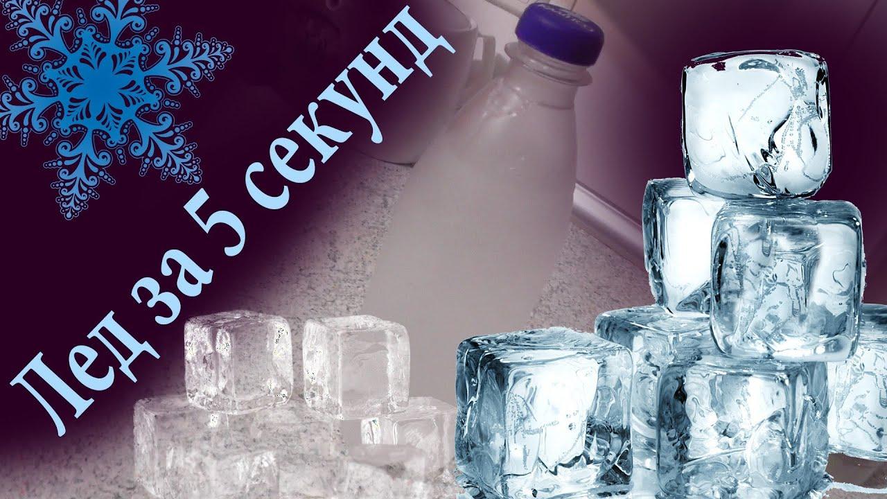 Как сделать лёд в бутылке 39