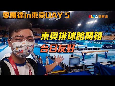 東奧排球館開箱 副部長感謝台灣球迷/愛爾達電視20210718