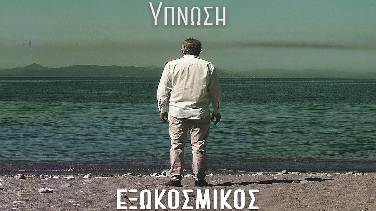 Εξωκοσμικός - Ύπνωση | Eksokosmikos - Ypnosi ( Official Music Video )