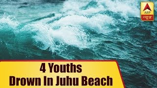 Mumbai: Four Youths Drown In Juhu Beach | ABP News