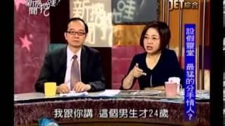 2013 07 16 新聞挖挖哇(難解的感情) thumbnail