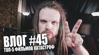 ВЛОГ #45 | ТОП-5 ФИЛЬМОВ КАТАСТРОФ