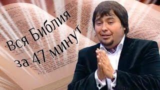 Пастор рассказал всю Библию за 47 минут, просто и понятно.