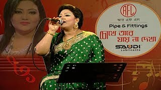 EID MUSICAL PROGRAM | Chokhe Tare Jay Na Dekha | MOMTAZ | Bangla Song | 2018 | Full HD
