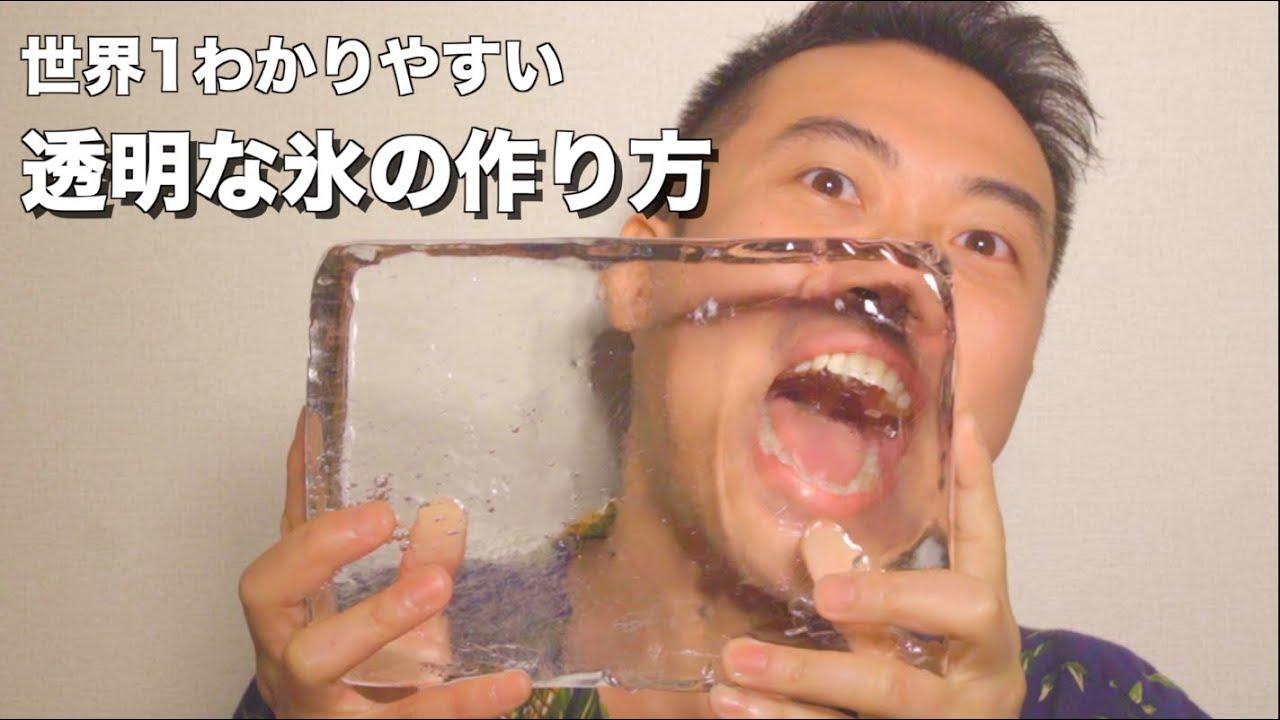 【超簡単】家でできる透明な氷の作り方〜2020年版〜