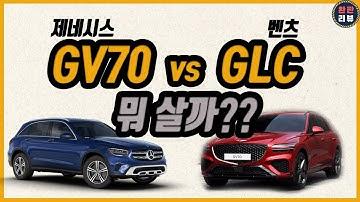 제네시스 GV70 vs 벤츠 GLC 뭐 살까요? (GV70 디자인, 가격, 사양, 공간 등..)