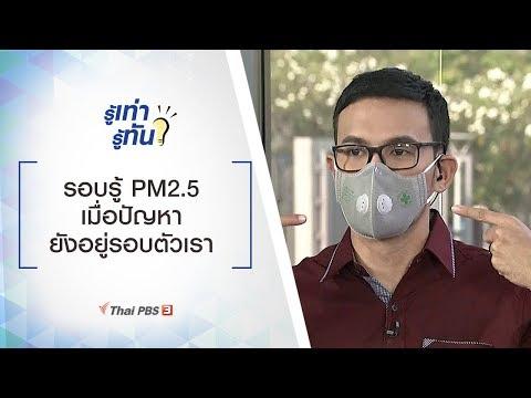 รอบรู้ PM2.5 เมื่อปัญหายังอยู่รอบตัวเรา - วันที่ 16 Jan 2020