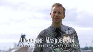 Билли Новик - Владимир Маяковский