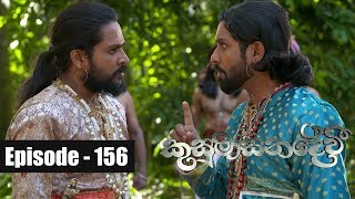 Kusumasana Devi | Episode 156 28th January 2019 Thumbnail
