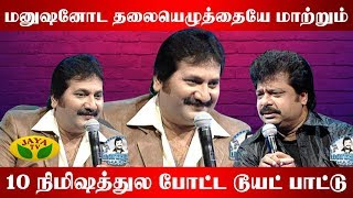 Manathodu mano | Actor Pandiarajan | JayaTV - 16-05-2020 Tamil Cinema News