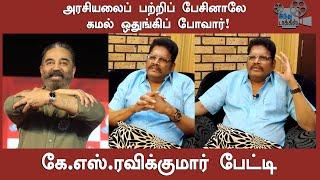 kamalhaasan-used-to-ignore-political-chats-ks-ravikumar-interview-hindu-talkies