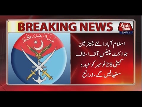 New Chairman Joint Chief of Staff Committee will assume office on Nov 28